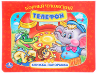 Купить Телефон. Книжка-панорамка, Первые книжки малышей