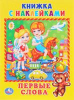Купить Первые слова (+ наклейки), Первые книжки малышей