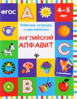 Купить Английский алфавит. Рабочая тетрадь. 4-5 лет, Английский язык