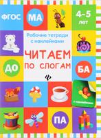 Купить Читаем по слогам. Рабочая тетрадь. 4-5 лет, Чтение, развитие речи