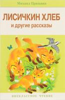 Купить Лисичкин хлеб и другие рассказы, Русская проза
