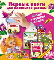 Купить Первые книги для маленькой умницы. Первые открытия малыша, Познавательная литература обо всем