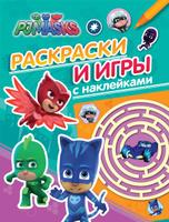 Купить Герои в масках. Раскраски и игры с наклейками, Игры на любой вкус