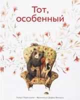 Купить Тот, особенный, Зарубежная литература для детей