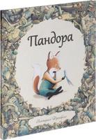 Купить Пандора, Зарубежная литература для детей