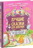 Купить Лучшие сказки для девочек. С простыми подсказками для умных родителей, Все сказки мира