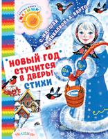 Купить Новый год стучится в дверь!, Сборники стихов