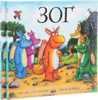 Купить Зог (комплект из 2 книг), Зарубежная литература для детей
