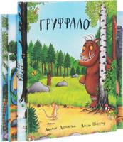 Купить Груффало. Зог. Улитка и кит. Человеткин (комплект из 4 книг), Зарубежная литература для детей