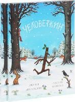 Купить Человеткин (комплект из 2 книг), Зарубежная литература для детей