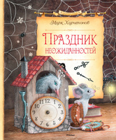 Купить Праздник неожиданностей, Русская литература для детей