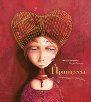 Купить Принцессы. Неизвестные и забытые, Зарубежная литература для детей
