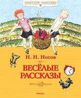Купить Н. Н. Носов. Веселые рассказы, Русская литература для детей