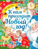 Купить К нам приходит Новый год!, Сборники прозы