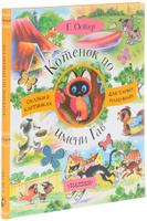 Купить Котёнок по имени Гав, Книги по мультфильмам и фильмам