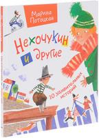 Купить Нехочукин и другие. 10 удивительных историй, Русская литература для детей