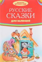 Купить Русские сказки для малышей, Русские народные сказки