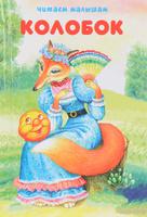 Купить Колобок. Первые сказки, Русские народные сказки