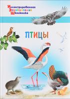 Купить Птицы, Животные и растения