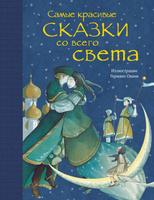 Купить Самые красивые сказки со всего света, Самые красивые иллюстрации
