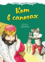 Купить Кот в сапогах, Зарубежная литература для детей