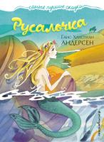 Купить Русалочка, Зарубежная литература для детей