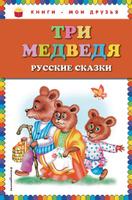 Купить Три медведя. Русские сказки (ил. М. Литвиновой) (ПР), Русские народные сказки