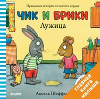 Купить Лужица, Зарубежная литература для детей