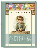 Купить Сестренка, Русская литература для детей
