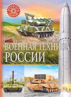 Купить Военная техника России, Космос, техника, транспорт