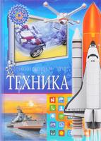 Купить Техника, Космос, техника, транспорт