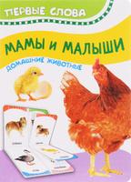 Купить Мамы и малыши. Домашние животные, Животные и растения
