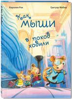 Купить Как мыши в поход ходили, Зарубежная литература для детей