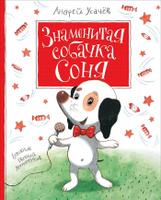 Купить Знаменитая собачка Соня, Русская литература для детей