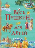 Купить Весь Пушкин для детей, Русская поэзия