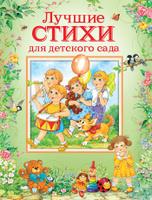 Купить Лучшие стихи для детского сада, Сборники стихов