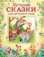 Купить Лучшие сказки для детского сада, Все сказки мира