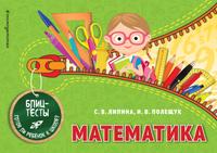 Купить Математика и счет