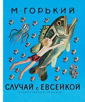 Купить Случай с Евсейкой, Русская литература для детей