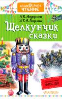 Купить Щелкунчик, Зарубежная литература для детей