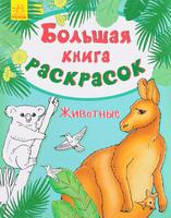 Купить Животные. Большая книга раскрасок, Животные. Птицы. Растения