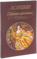 Купить Барышня-крестьянка, Русская классика для детей