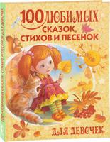 Купить 100 любимых сказок, стихов и песенок для девочек, Сборники прозы