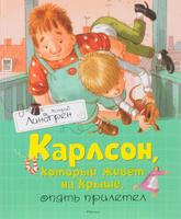 Купить Карлсон, который живёт на крыше, опять прилетел, Зарубежная литература для детей