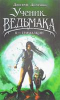 Купить Я - Грималкин, Зарубежная литература для детей