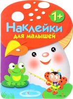 Купить Грибочек. Выпуск 2. Наклейки для малышей, Книжки с наклейками