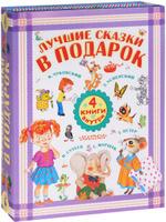 Купить Лучшие сказки в подарок (комплект из 4 книг), Русская литература для детей