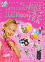 Купить Первая энциклопедия для девочек, Познавательная литература обо всем