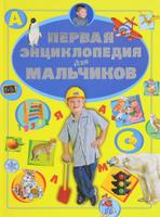 Купить Первая энциклопедия для мальчиков, Познавательная литература обо всем