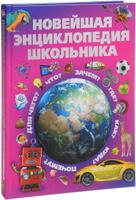 Купить Новейшая энциклопедия школьника, Познавательная литература обо всем